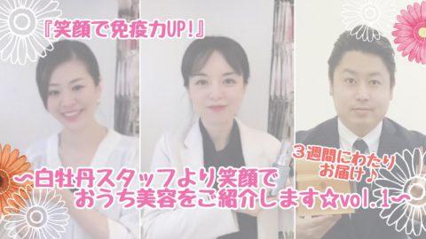 『笑顔で免疫力UP!』〜白牡丹スタッフより笑顔でおうち美容をご紹介します☆vol.1〜