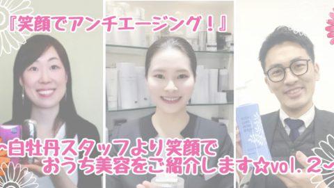 『笑顔でアンチエージング』〜白牡丹スタッフより笑顔でおうち美容をご紹介します☆vol.2〜