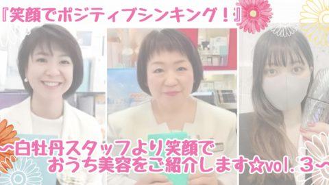 『笑顔でポジティブシンキング』〜白牡丹スタッフより笑顔でおうち美容をご紹介します☆vol.3〜