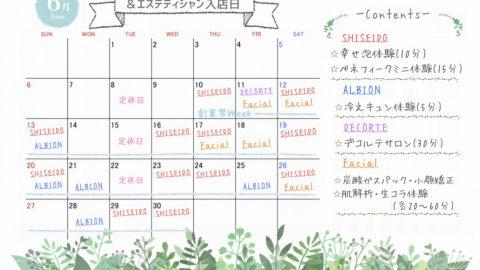 ☆6月/メーカービューティコンサルタント & エステティシャン入店日☆