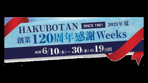 〜創業120周年感謝祭Weeks〜